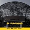 【東京都江東区】家族で楽しめる夢の島熱帯植物館。夢の島に遊びに行く!