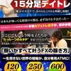 【号外】日本人の9割が知らないFX稼ぎ方