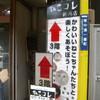 ねこコレ新潟店(新潟市中央区東中通1)にお邪魔してきました。