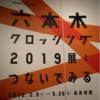 【日本の現代アートの最先端】六本木クロッシング2019展にいってきた