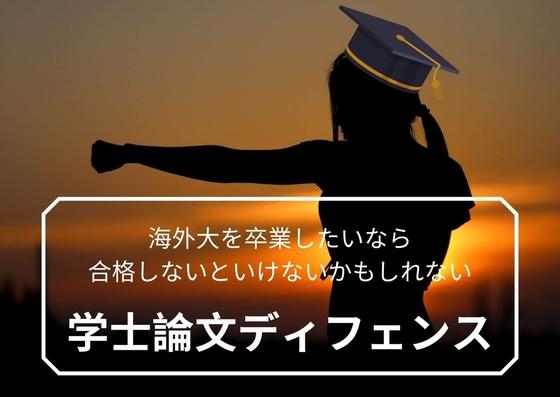 海外大卒に必要な場合が!学士論文ディフェンス|何それ楽しいの?