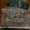 1155食目「燃やすしかないというネーミング」福岡県柳川市と小泉環境大臣が意気投合@KBC九州朝日放送から