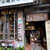 台湾:九份老街の店番ネコ?