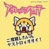 【Netflix】サンリオ×メタル 可愛いレッサーパンダがデスボで歌う面白いアニメ【アグレッシブ烈子】