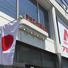 2019年10月31日で横浜市保土ヶ谷区のアマテラス店長さん就任1周年。1年前のお話をします。