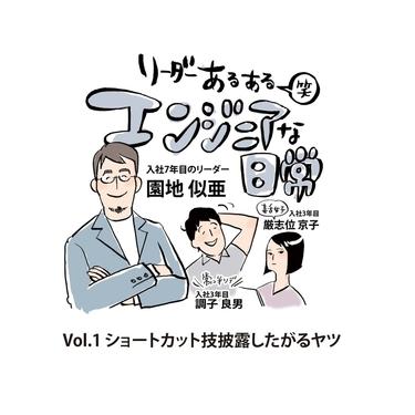 『リーダーあるある笑 -エンジニアな日常』vol.1 ショートカット技披露したがるヤツ