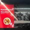 KaneKitchen Noodles@南長崎