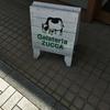 【富山県南砺市】Gelateria ZUCCAで美味しいジェラートを食べてきた。
