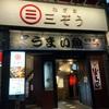 東京 池袋〉ネギマが99円ですって!やれはコスパいいですよ。