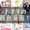 百合漫画おすすめ20選!尊すぎてキマシタワーが建つ作品を紹介!