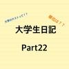大学生日記Part22