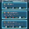【聖印覚醒】ようやく「近距離防御3」をゲット