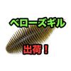 【GEECRACK】前回即完!水噛み最強ワーム〝ベローズ〟のギルシェイプバージョン「ベローズギル 3.8inch」出荷!