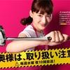 ドラマ「奥様は、取り扱い注意」 第6話 あらすじ・名言・ネタバレ・感想・視聴率・見逃し