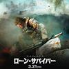 映画『ローン・サバイバー』想像を絶する3日間、2005年アフガニスタンでの実話