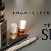 オランジェット by SUGAr VAPE