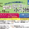 東京 喜多見と狛江で小さな沖縄映画祭