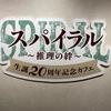 「スパイラル ~推理の絆~」生誕20周年記念カフェ(名古屋)に行ってきました!