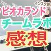 【ガチ感想】東京都内にある2つのインスタ映えスポットに行った感想を正直にお伝えします【写真付き】【東京タピオカランド】【チームラボプラネッツ】