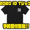 【スタジオコンポジット】テレビロゴをプリントした「2020 ID Tシャツ」通販予約受付開始!