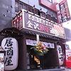 【オススメ5店】金沢(金沢駅・近江町・ひがし茶屋)(石川)にあるお酒が人気のお店