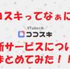 VTuberの動画切り抜きサイトが登場!!面白い瞬間を共有できる!!?