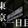 大阪人が東京へ行った感想 一日目