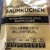 セブンプレミアムゴールド もっとしっとり感ほしい 「金のしっとりバウムクーヘン」