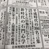 日経新聞に新刊『平成時代の366名言集』の広告。