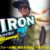 【GEECRACK】発売早々品薄続きの「スパイロン」入荷!通販有!