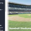 Baseball Stadiums Pack パブリッシャーさんの大ヒットゲームが凄い!!「野球場」3Dモデル4種類でスポーツゲームが作りたい