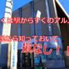 【芸術!】つくばステーションよりすぐのこの建物。ここで大使が見た最強アートの数々が凄かった!!【アルス】