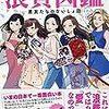 【発売前重版決定!】8月8日(火)『浪費図鑑』発売します