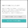 【悲報】ハピタスと楽天アプリのポイント2重取りができなくなったみたい!さあどうする?