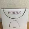 憧れの化粧品!SK-II『ピテラ フルライン セット』を使ってみた!