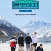 BTS(방탄소년단)BON VOYAGE season4 EP.2 あらすじ&内容