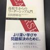 日向野幹也著『高校生からのリーダーシップ入門』を読みました。