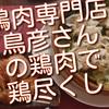 鶏肉専門店「鳥彦」さんの鶏肉で鶏尽くしのお夕飯にしました!