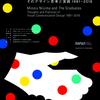 展覧会『新島実と卒業生たち ―そのデザイン思考と実践 1981-2018』に出展