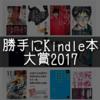 勝手にKindle本大賞2017