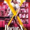 今日の注目キーワード 米倉涼子 【中古】DVD▼ドクターX 外科医・大門