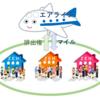 BtoCでの排出権取引の一案(エアラインver.)