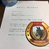 東サラの近況報告 11月8日版