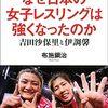 2018/01/18の日替わりセール『なぜ日本の女子レスリングは強くなったのか 吉田沙保里と伊調馨』