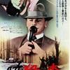 映画「暗殺の森」(1970、日本公開1972)デジタル・リマスター版で再見。