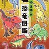 60種以上の恐竜の4コマ図鑑「ゆるゆる恐竜図鑑」