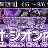 【GAW】予告!進撃戦!ネオ・ジオン内乱