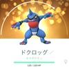 グレッグル → ドクロッグ 進化(キラポケ)