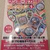 備忘録:『マンホールカードコレクション1』が発売されました^^