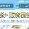 【ANA】2020年3月29日〜10月24日搭乗分 国内線特典航空券 まもなく予約開始